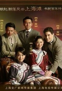 Shanghai Shanghai  Poster, 2010 China TV drama Series