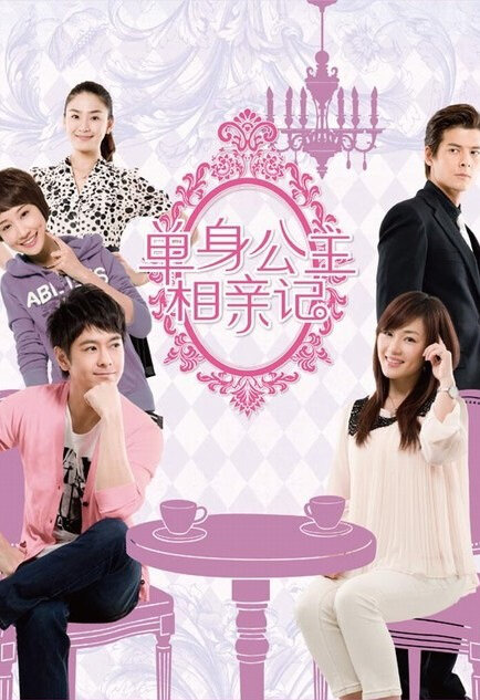 Single Princess's Blind Date Poster, 2010 China TV drama Series