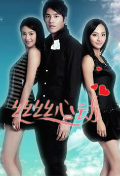 Strands of Love Poster, 2010 Chinese TV drama Series