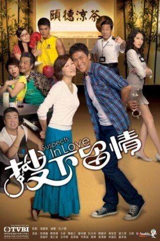 Suspects in Love Poster, 2010