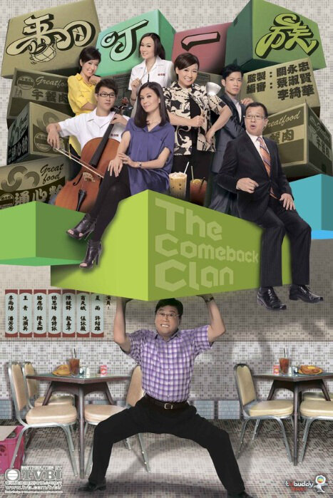 The Comeback Clan Poster, 2010 Hong Kong Drama Series