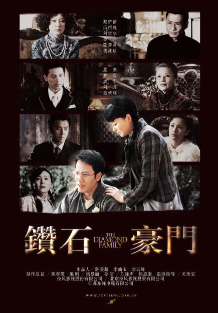 The Diamond Family poster, 2010, Lan Yan