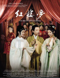The Dream of Red Mansions Poster, 2010 China TV drama Series