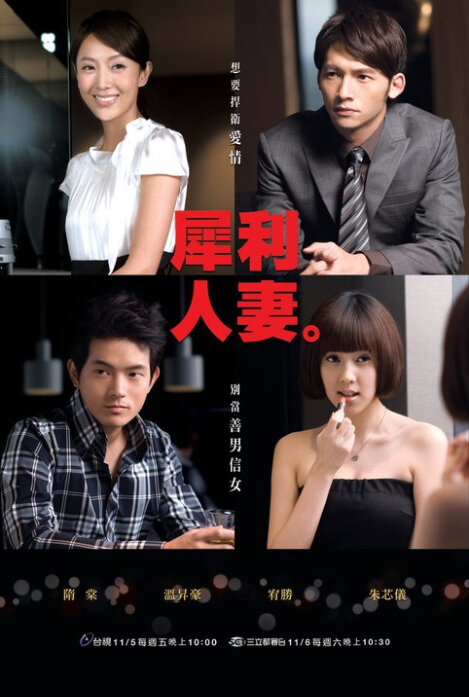 The Fierce Wife Poster, 2010