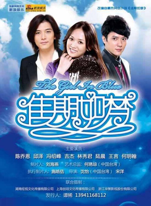 The Girl in Blue Poster, 2010 China TV drama Series