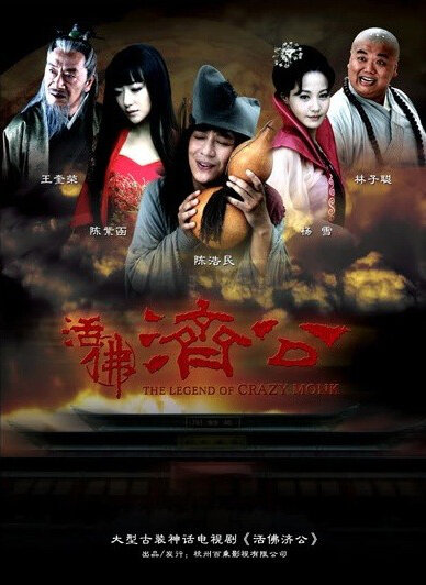 The Legend of Crazy Monk Poster, 2010 China TV drama Series