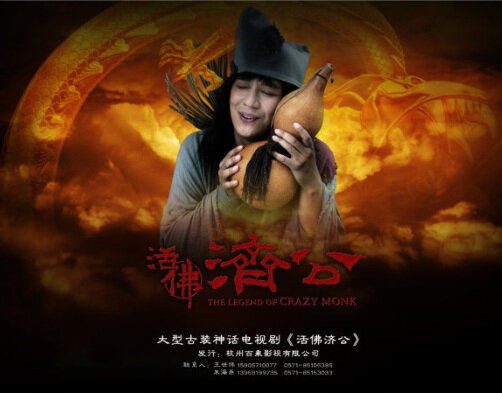 The Legend of Crazy Monk Poster, 2010