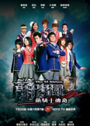 The M Riders Poster, 2010