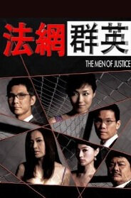 The Men of Justice Poster, 2010