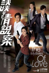The Mysteries of Love Poster, 2010