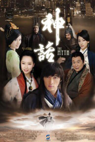 The Myth poster, 2010 China TV drama Series