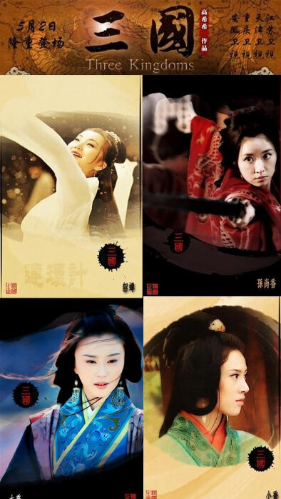 Three Kingdoms Poster, 2010