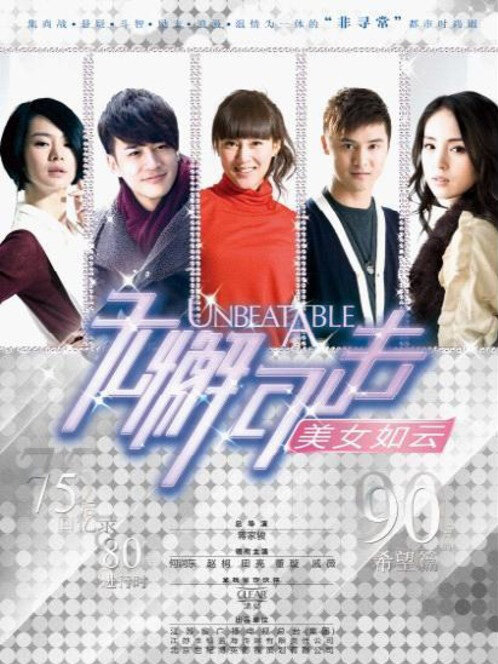 Unbeatable Poster, 2010, Actor: Peter Ho Jun-Tung, Chinese Drama Series