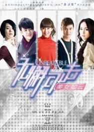 Unbeatable Poster, 2010 China TV drama Series