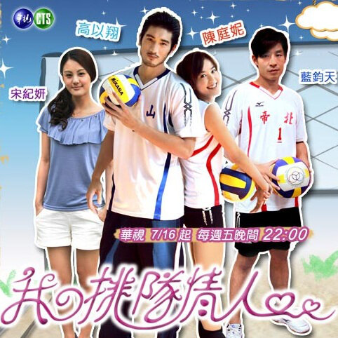 Volleyball Lover poster, 2010, Annie Chen