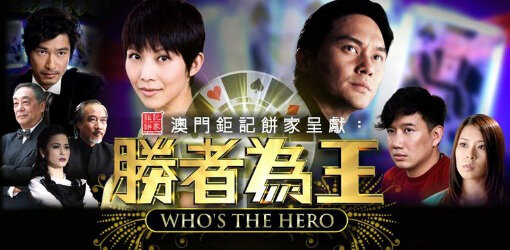 Who's the Hero Poster, 2010