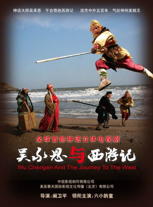Wu Cheng'en and Journey to the West poster, 2010 Chinese TV drama Series