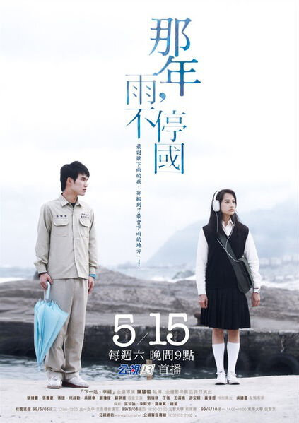 Year of the Rain Poster, 2010