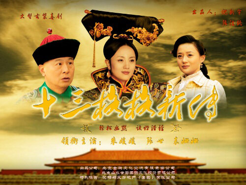 13th Princess Poster, 2011