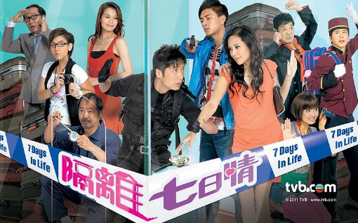 7 Days in Life Poster, 2011, Bosco Wong