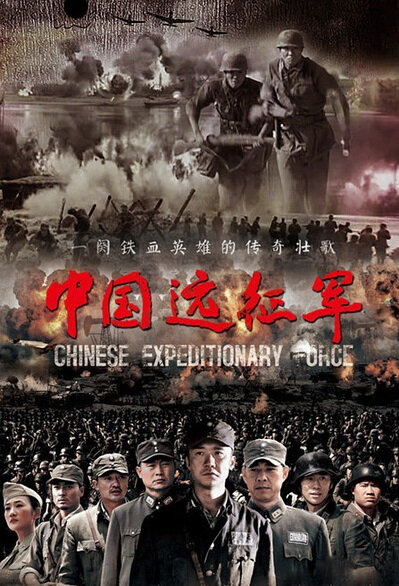 Chinese Expeditionary Force Poster, 2011 Chinese TV series