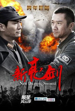 Drawing Sword Poster, 2011 Chinese TV drama series