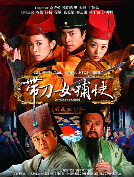 Female Detective Poster, 2011 Chinese TV drama series