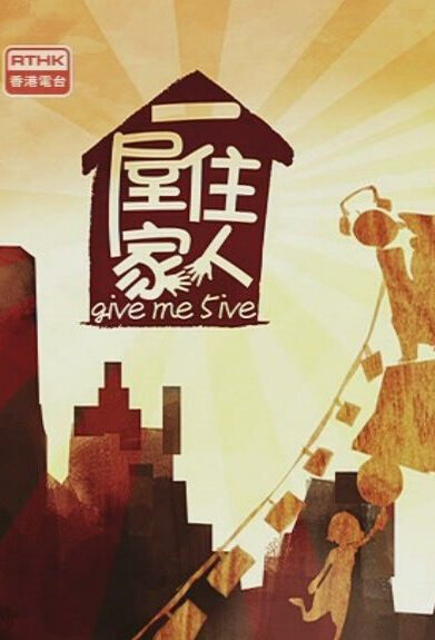 Give Me Five Poster, 2011 Hong Kong TV drama series