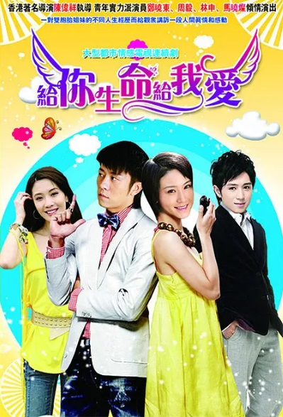 Give You Life, Give Me Love Poster, 2011 Chinese drama TV Series