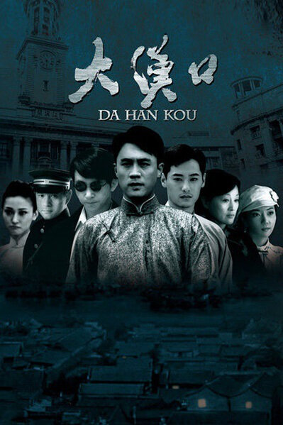Great Hankou Poster, 2011 Chinese TV series