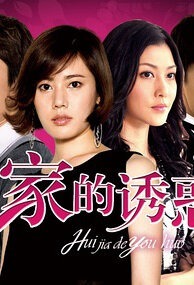 Home Temptation Poster, 2011 Chinese TV drama series