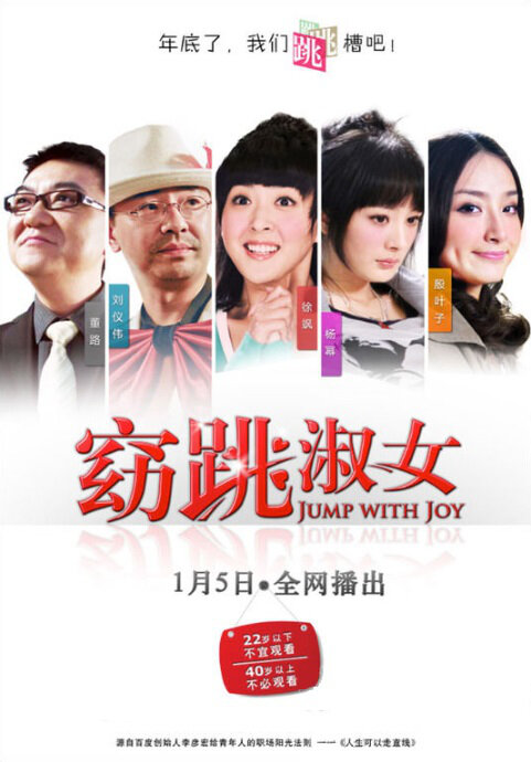 Jump with Joy Poster, 2011