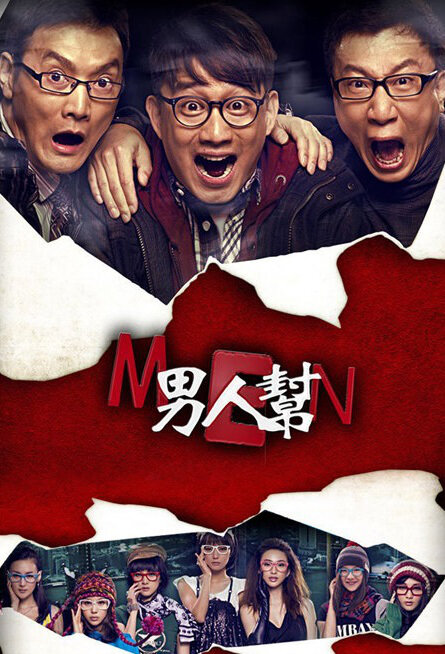Man Group Poster, 2011 Chinese TV drama series