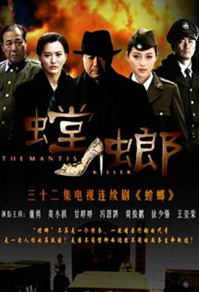 Mantis Poster, 2011 Chinese TV drama series