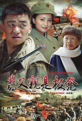 My Father Is Ban Deng Poster, 2011 Chinese TV drama series