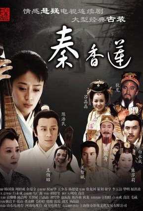 Qin Xianglian Poster, 2011 China TV drama series