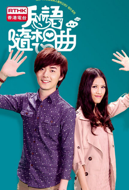 Sign Language Poster, 2011 Hong Kong TV drama series