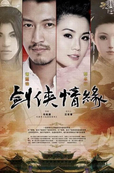 Sword Hero's Love Poster, 2011 Chinese TV drama series