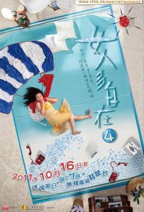 Women with Dreams Poster, 2011 Hong Kong TV drama series