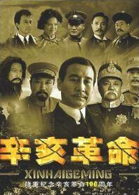Xinhai Revolution Poster, 2011 Chinese TV drama series