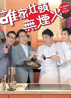 Be Home for Dinner Poster, 2011 TVB Drama Series