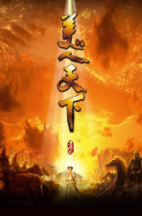 Beauty World Poster, 2011 China TV drama series