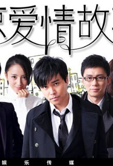 Beijing Love Story Poster, 2011 China TV drama series