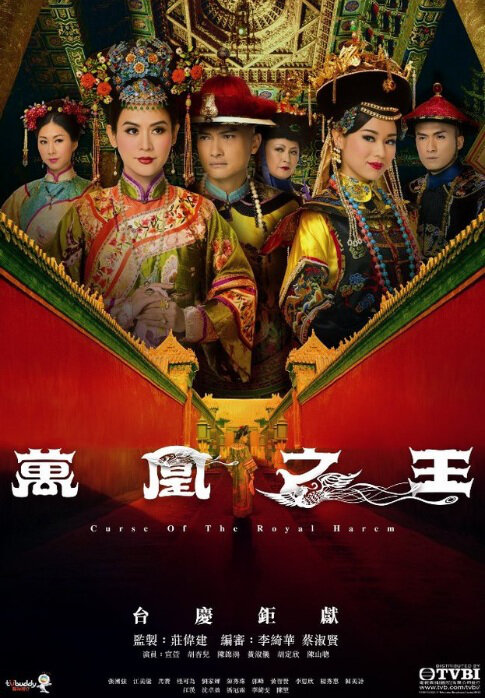 Curse of the Royal Harem Poster, 2011 TVB Drama Series