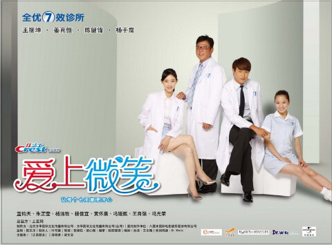 Fall in Love with the Smile Poster, 2011