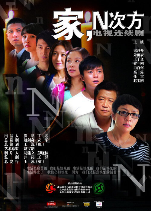 Family's N Power of Exponent Poster, 2011