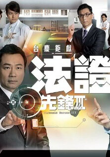 2011 Best Tvb Drama Series Action Tv Drama Series Comedy Tv Drama Series