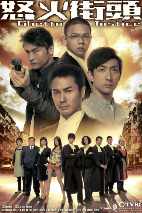 Ghetto Justice Poster, 2011 Hong Kong TV Drama 2011