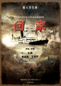 Going Home Poster, 2011