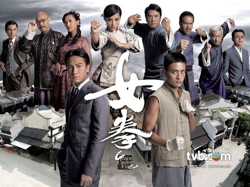 Grace Under Fire Poster, 2011, Bosco Wong